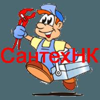 Установить сантехнику в Кургане